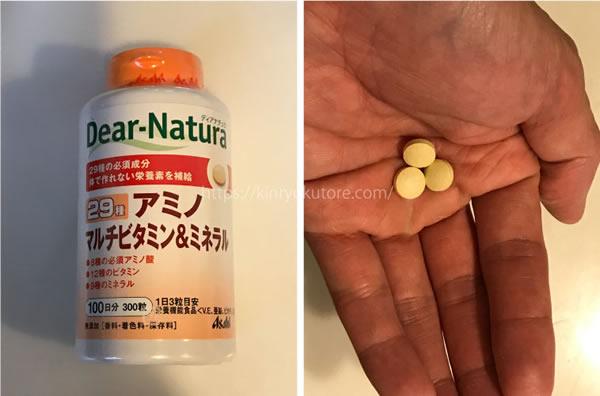 29アミノ マルチビタミン&ミネラル