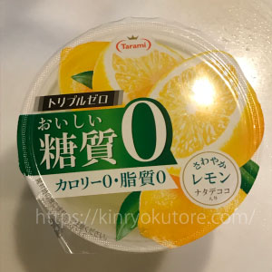 トリプルゼロ おいしい糖質0 レモン