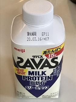 ミルクプロテイン・ベリーミックス
